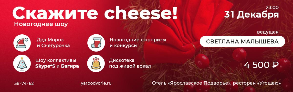 """Новогоднее шоу """"Скажите Cheese!"""""""